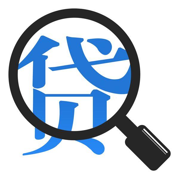 《【摩臣平台网站】住房公积金贷款的利息是怎么算出来的?-中国相关问题》