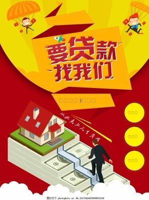 在上海征信太差怎么房產抵押,建行用房產抵押貸款聯系我就有!