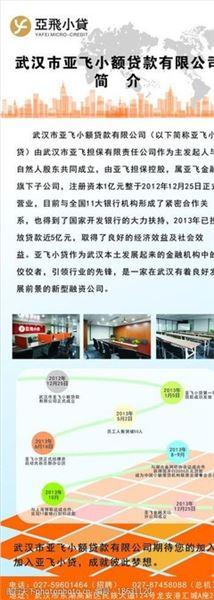 《【摩臣平台网站】【PDF】小额贷款公司获经营许可证》