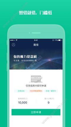 《【摩臣平台网站】在招行app办信用卡多久审核完成》